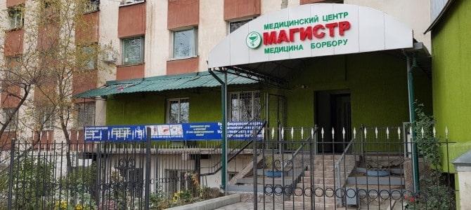 "Медицинский центр ""Магистр"""