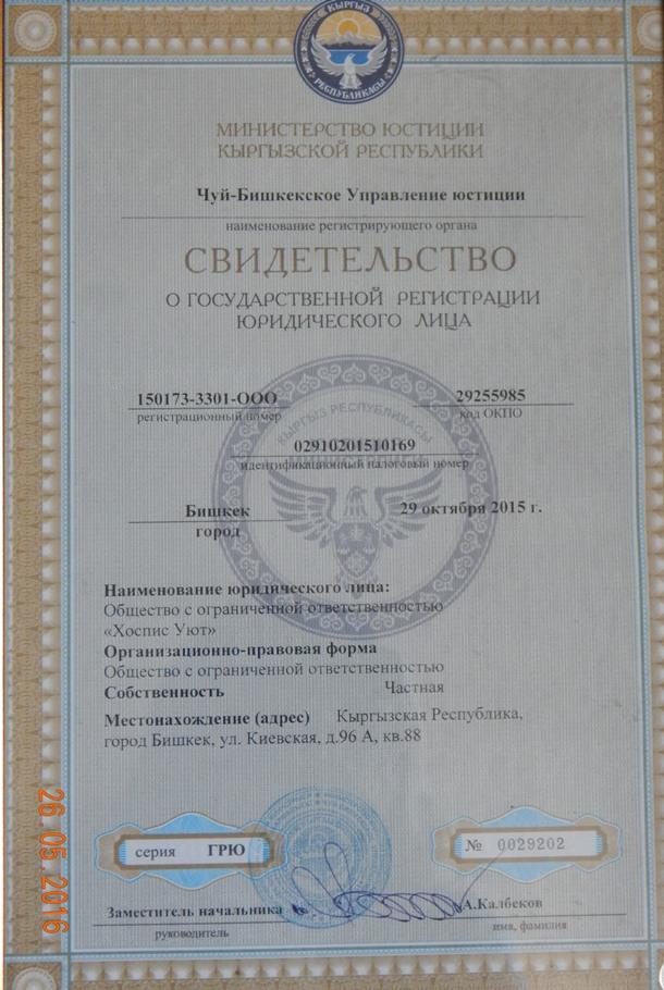Регистрация Хоспис