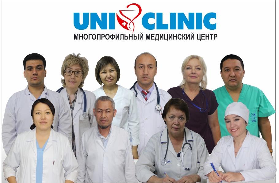 Многопрофильный медицинский центр Бишкека
