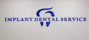 Стоматологическая клиника «IDS»
