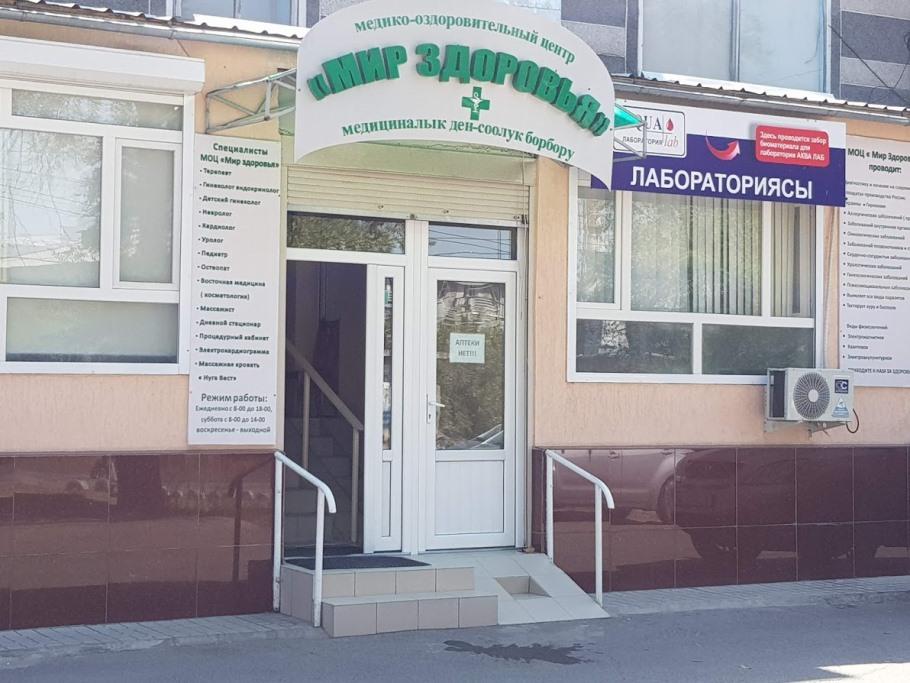 медико-оздоровительный центр